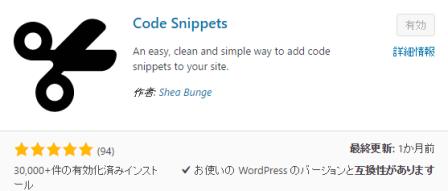 functions.phpで失敗しないためのプラグインCode Snippetsが便利過ぎる